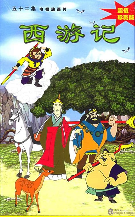 Xi You Ji (52 Television Animated Cartoon Serials, 13 VCDs)