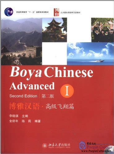 Boya Chinese (Second Edition) Advanced 1 ISBN: 9787301229989